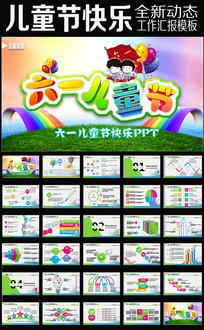 六一儿童节幼儿园小学亲子活动PPT模板