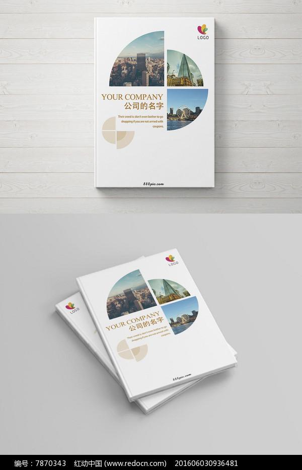 企业形象画册企业宣传册封面图片