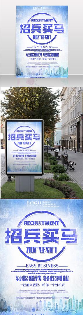 企业招兵买马创意水彩招聘海报