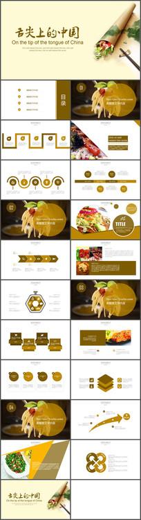 舌尖上的中国美食PPT模板