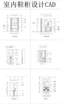 室内鞋柜样式设计CAD