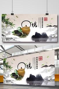 中国风茶艺文化宣传海报模板