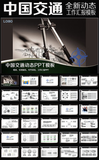 中国交通建设集团中交中国交建ppt模板