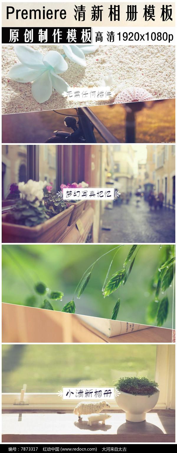 PR小清新分割时尚写真视频相册模板图片