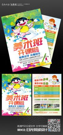 炫彩少儿美术培训班招生宣传单设计