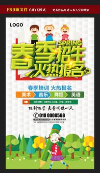 春季培训班招生海报设计