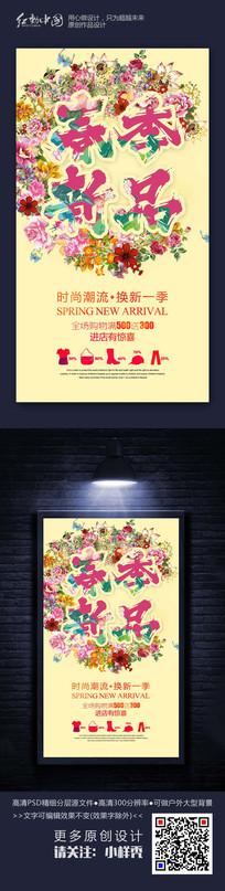 春季新品活动促销海报模板