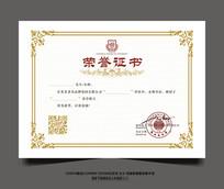 简约大气荣誉证书cdr模板