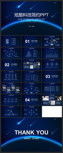 炫酷科技蓝色背景工作总结新年汇报PPT