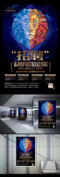 炫酷狮子招聘海报设计