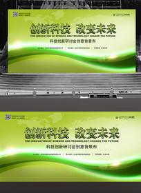 绿色清新科技展板背景图
