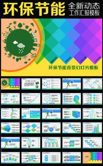 唯美时尚绿色清新低碳环保ppt动态模板