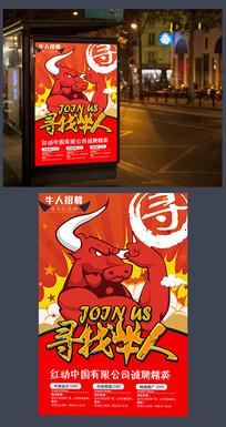 寻找牛人创意公司招聘海报下载