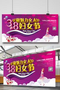 38妇女节商场购物促销海报