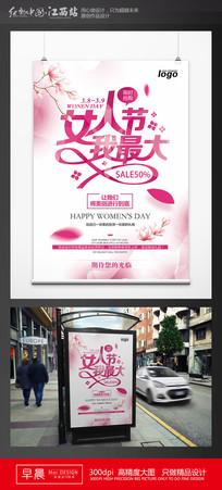 38女人节活动促销广告