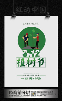 扁平化3.12植树节海报