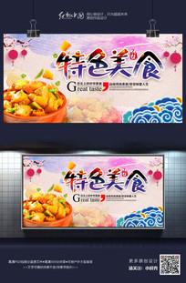 炫彩时尚特色美食宣传餐饮海报设计