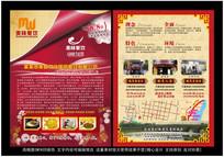 餐饮公司宣传彩页设计