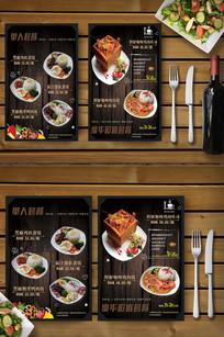 餐饮酒店美食套餐菜单