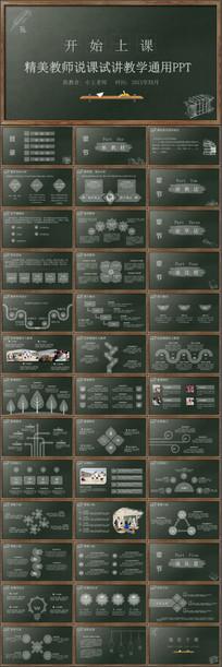 创意粉笔黑板风教师说课稿教育教学通用PPT模板