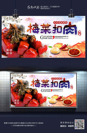 创意简约梅菜扣肉美食宣传海报
