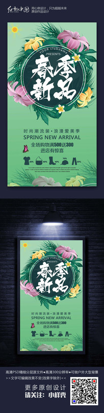 创意精美春季新品活动促销海报设计