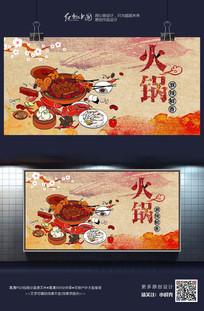 创意中国风火锅海报设计