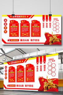 党建红色文化墙党务宣传栏展板