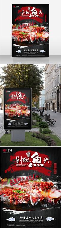 剁椒鱼头美食促销宣传海报