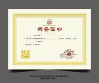 防伪荣誉证书CDR素材设计