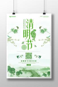 复古清明节手绘海报模版