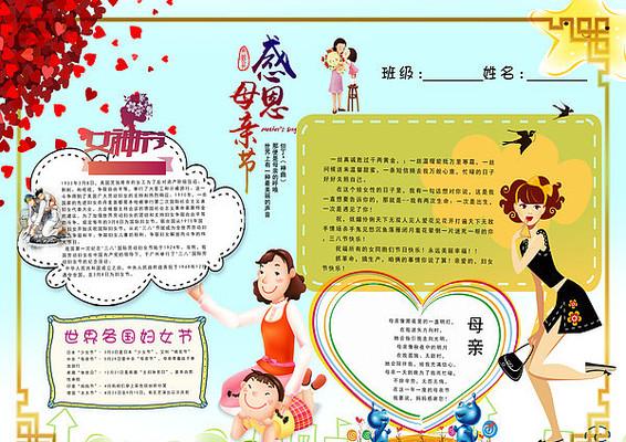 妇女节女人节三八节电子小报