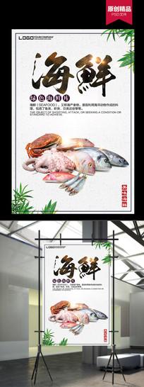 简约大气海鲜餐饮海报