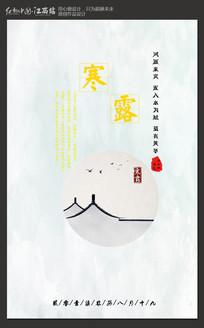 简约二十四节气寒露海报设计
