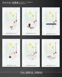 简约二十四节气之秋季海报设计