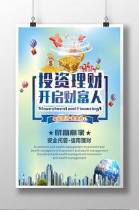 金融公司投资理财宣传海报