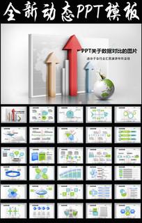 金融理财PPT关于数据对比的图片下载模板