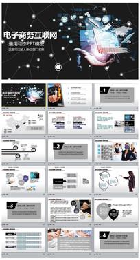 科技电子商务互联网PPT模板
