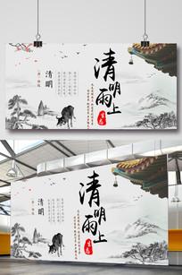 缅怀先祖清明节节日海报