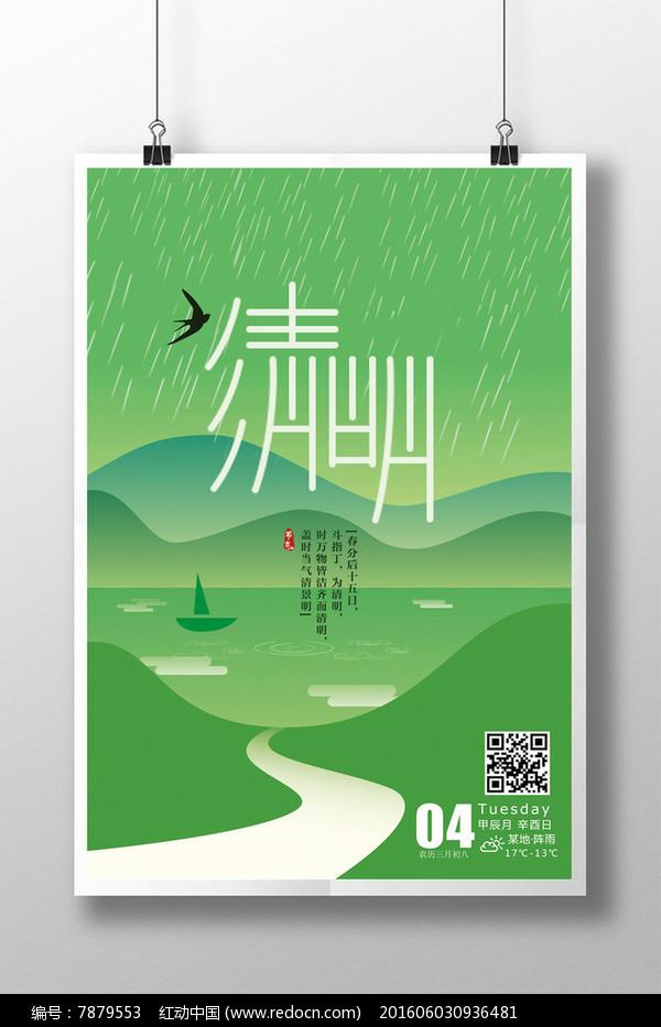 清明节祭祖绿色创意海报图片