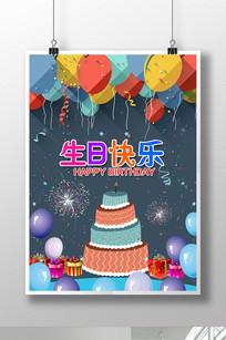 生日快乐生日海报设计模版