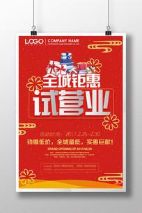 试营业情促销宣传海报设计