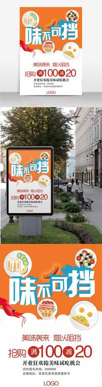 甜品店开业狂欢促销宣传海报