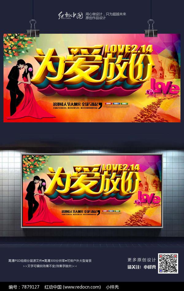 为爱放价时尚情人节节日海报设计