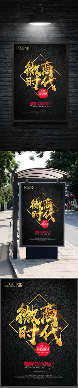 微商时宣传海报设计