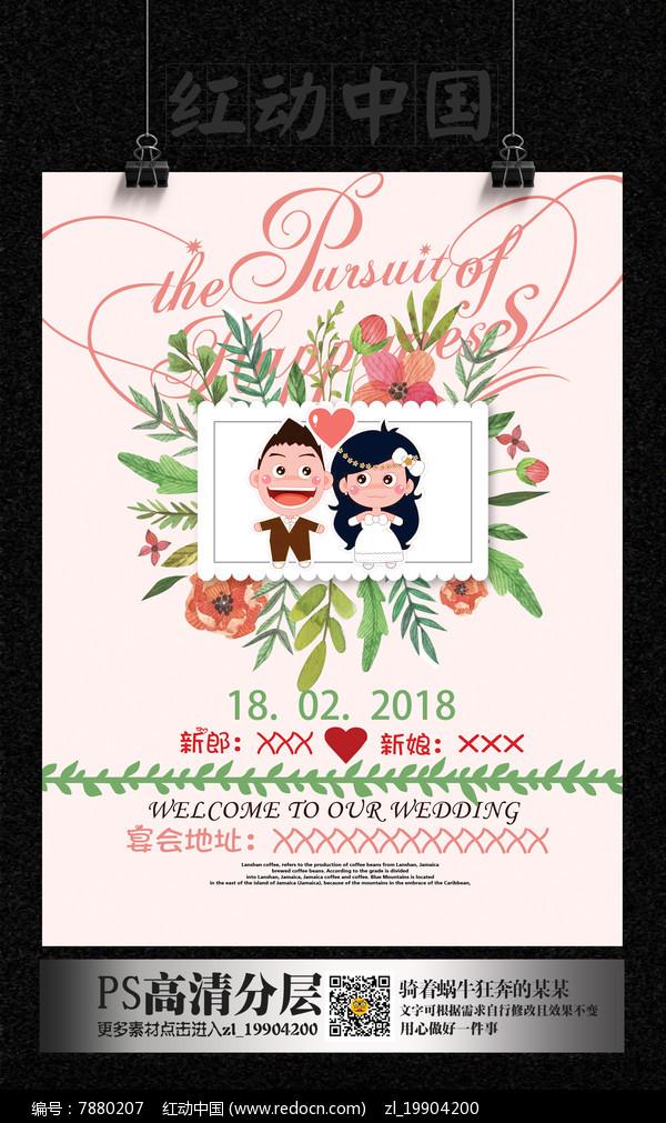 小清新婚礼指示牌海报图片