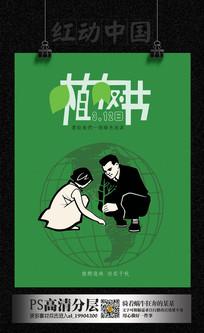 植树节绿色环保海报