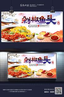 中国风剁椒鱼头美食宣传海报设计