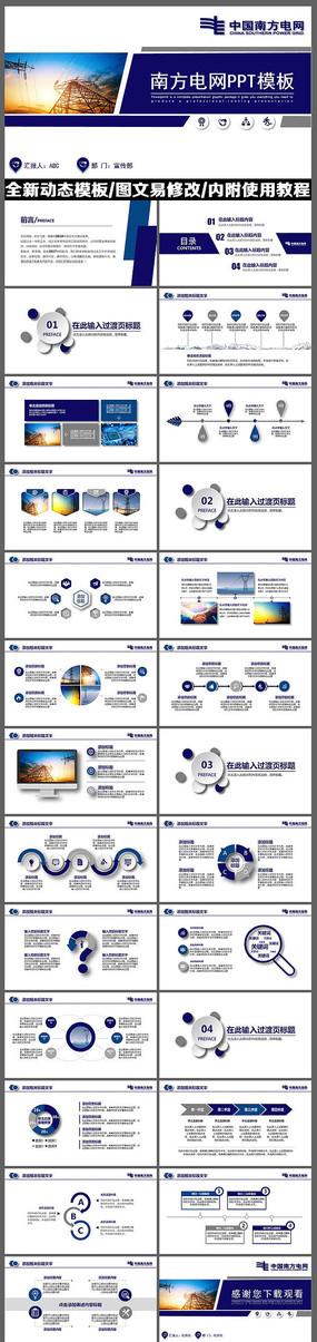 中国南方电网工作总结汇报PPT模板