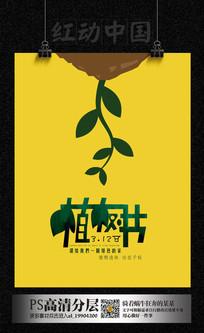 扁平化植树节海报